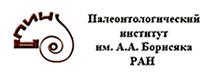 Палеонтологический институт РАН им. А. А. Борисяка