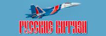 Авиационная группа высшего пилотажа