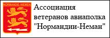 """Ассоциaция российских ветеранов авиaполка """"Нормандия-Неман"""""""