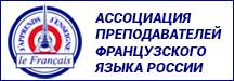 Ассоциация преподавателей французского языка России